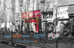 بانک پارسیان شعبه چهارراه ولیعصر- یافتن اماکن شهری در سایت کجا بریم