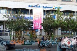 بانک صادرات 239 شعبه جمهوری اسلامی - کجا بریم؟ kojaberim.info