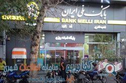 kojaberim.info - بانک ملی شعبه نادری کد 159 - کجا بریم